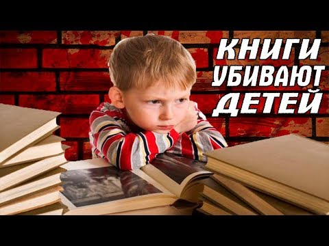 КНИГИ УБИВАЮТ
