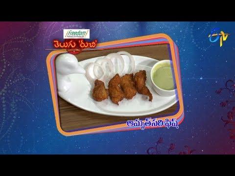 Amritsari Fish  | Telugu Ruchi | 1st October 2018 | ETV  Telugu