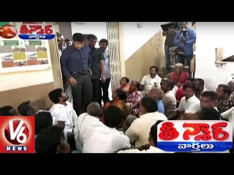 Oustees From Cheerlavancha Village Protest At Collector Office For Compensation | Teenmaar News