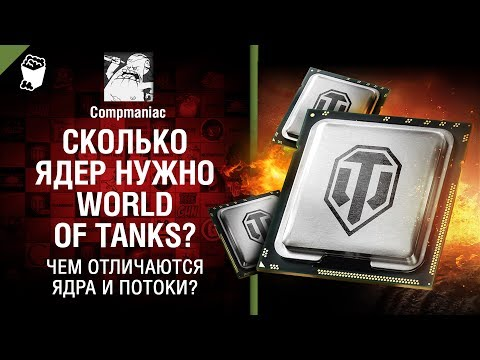 Сколько ядер нужно World Of Tanks?  Чем отличаются ядра и потоки? - от Compmaniac [World of Tanks]