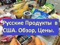 Закупка Продуктов в Русском Магазине в США. Цены на Продукты.