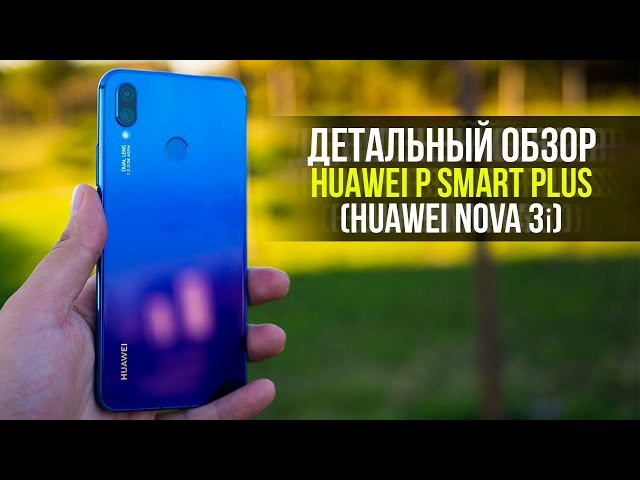 Обзор Huawei P Smart Plus (Nova 3i). Четыре камеры?!