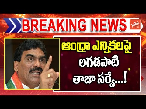 Lagadapati Rajagopal Latest Survey on Andhra Elections | Chandrababu Naidu | AP Politics | YOYO TV