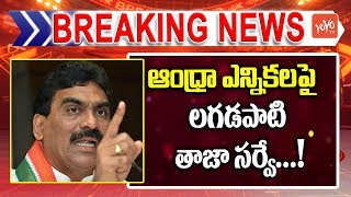 Lagadapati Rajagopal Latest Survey on Andhra Elections | Chandrababu Naidu | AP Politics