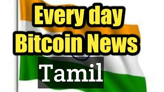 Bitcoin News in Tamil, Bitcoin banned in veitnam government, world wide Bitcoin News in Tamil,