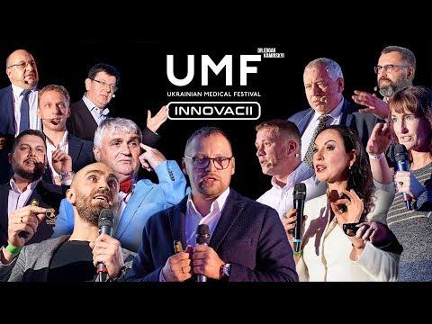 UMF 2 . Украинский Медицинский Фестиваль - ИННОВАЦИИ. 8 октября 2017