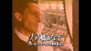 シャーロック・ホームズの冒険 第24話