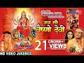 Navratri Special!!!!Jai Maa Vaishnodevi I Hindi Movie Songs I Full HD Video Songs Juke Box