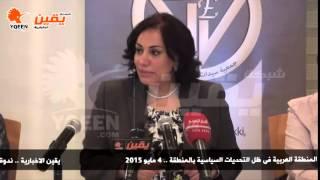 ندوة لمناقشة تمكين المرأة إقتصاديا في مصر و بيروت و المنطقة العربية فى ظل التحديات السياسية بالمنطقة