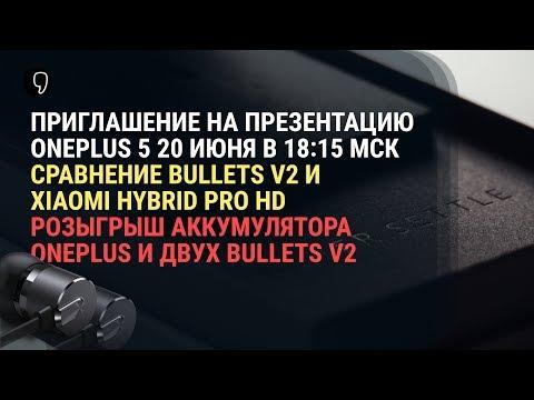 Обзор Oneplus Bullets V2 и Xiaomi hybrid pro HD + презентация Oneplus 5