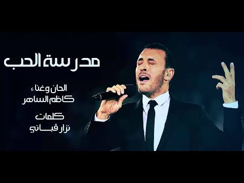 Kazim El Sahr -  Love School video