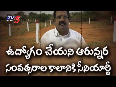 నవ్యాంధ్రలో ఉద్యోగి రియల్ దందా | రాజకీయ నాయకుల అండతో భారీ స్కెచ్? | Vijayawada | TV5 News