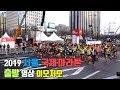 2019 서울국제마라톤 대회 동아마라톤 풀코스 달리기 러닝 출발장면