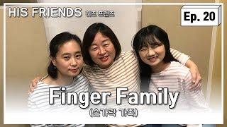 [His Friends] Ep20. Finger Family (손가락 가족)