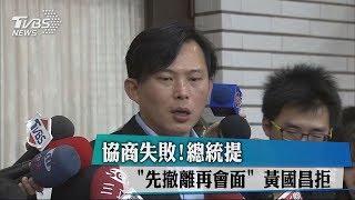 協商失敗!總統提「先撤離再會面」 黃國昌拒絕