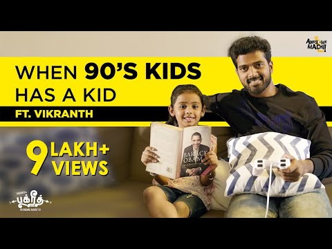 When 90's Kids has a Kid | FT.Vikranth | Bakrid | Awesome Machi