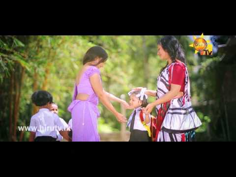 Lan Lan Wee - Upeksha Swarnamali [www.hirutv.lk]
