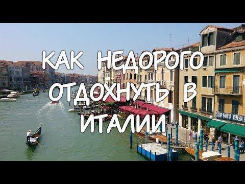 Как НЕДОРОГО отдохнуть в Италии 🇮🇹 | Практические Советы | 25 часов в сутках
