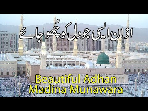Azan Aser Madina From Zahid Ly 03338821612