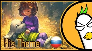 [RUS COVER] Undertale Asriel & Chara Song — His Theme (На русском)