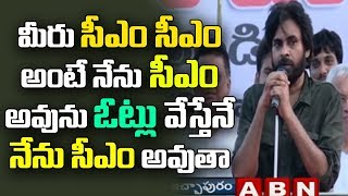 Pawan Kalyan : If You Vote me I Will be the Next CM For AP | Public Meeting at Ichchapuram