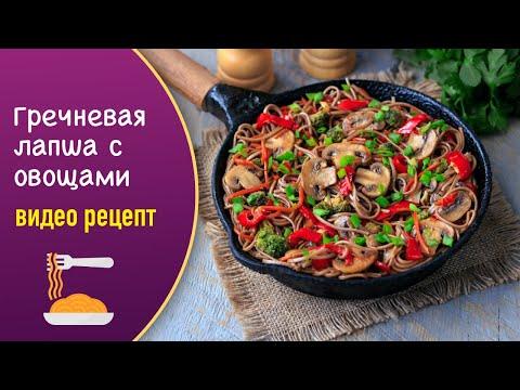 Гречневая лапша с овощами — видео рецепт