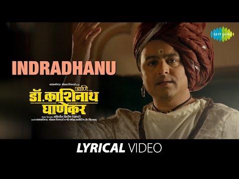 Indradhanu | Lyrical | Ani...Dr. Kashinath Ghanekar | Subodh Bhave | Vaidehi Parashurami