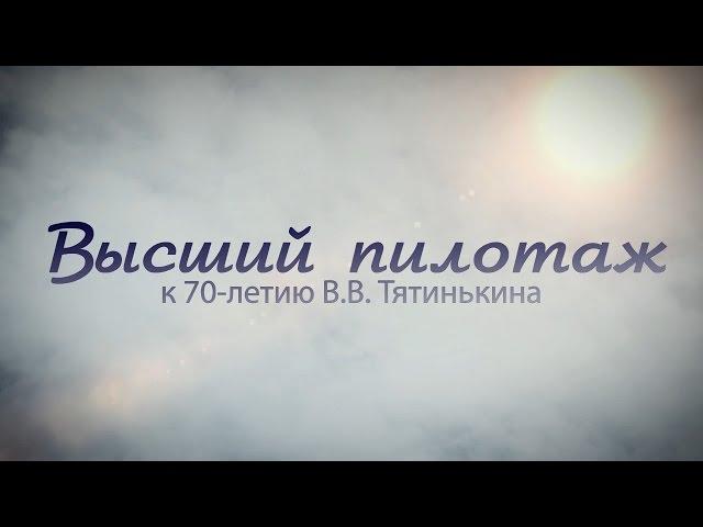 Высший пилотаж. К 70-летию В.В. Тятинькина (часть 1)