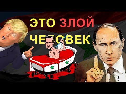 Красивый ответ Путина на вопрос: Трамп говорил, что вы поддерживаете ЗЛОГО человека в Сирии?