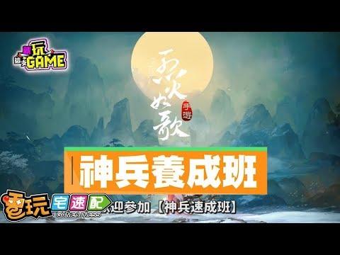台灣-電玩宅速配-20181019 3/4 【就玩這支GAME】烈火如歌 【神兵速成班】