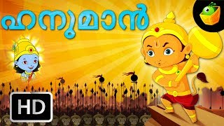 Hanuman Full Movie In Malayalam(HD) - Compilation of Cartoon/Animated Stories For Kids