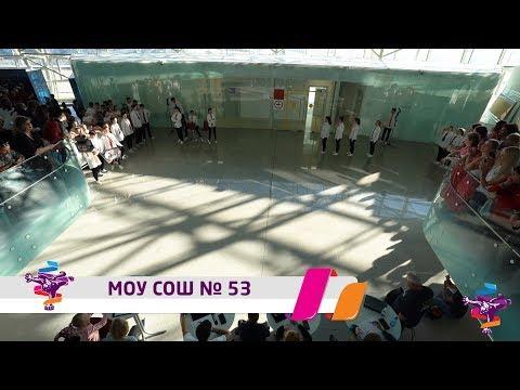 Танцуй школа - 2018: МОУ СОШ № 53. Отборочный этап