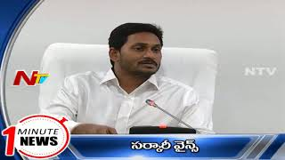 One Minute News BY NTV | Latest Telugu News | 7PM News Head Lines | NTV