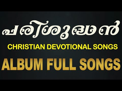 Super Hit Malayalam Christian Devotional Songs Non Stop | Parishudhan Album Full Songs video