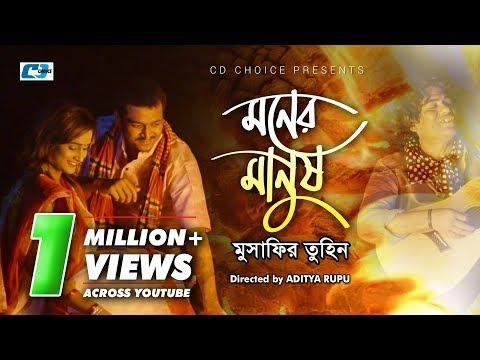 Moner Manush | Musafir Tuhin | Aditya Rupu | Bangla New Song 2017 | FULL HD