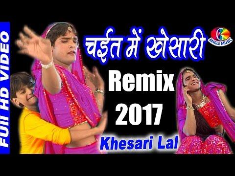 Chait Me Khesari REMIX 2017 Khesari Lal JUKBOX