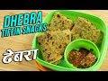 Dhebra Recipe | मेथी ना ढ़ेबरा | Tiffin Recipes | Methi Dhebra Recipe In Hindi | Ruchi Bharani