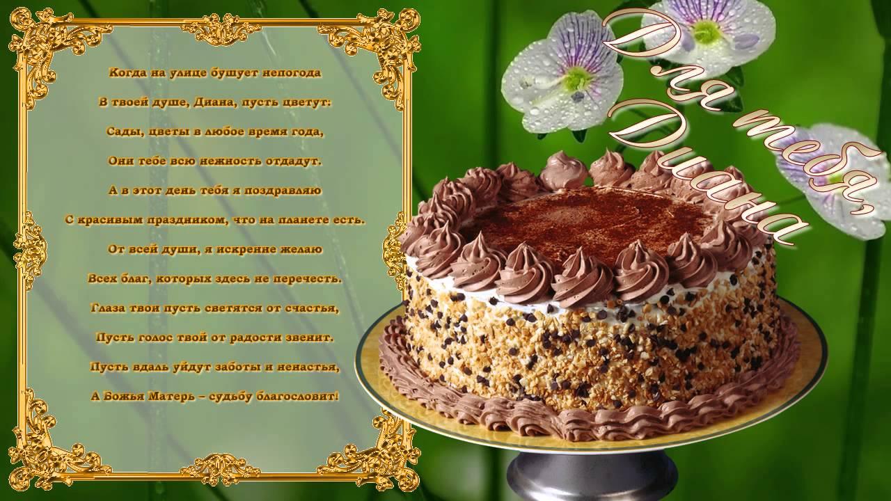 Поздравления с днем рождения подруге диана 53