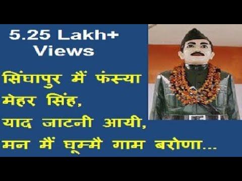 Fauji Mehar Singh --singhapur Main Fansya Mehar Singh video