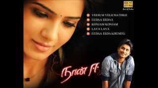 Naan Ee - Naan Ee Full Songs - Juke Box