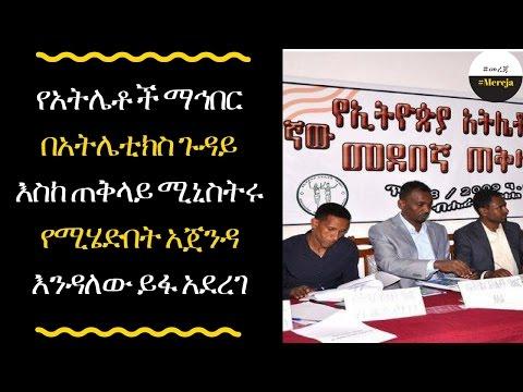 ETHIOPIA - ''We have a big issue for PM'' Ethiopian athletics association