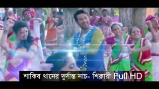 শাকিব খানের এক দুর্দান্ত নাচ Shikari   Shakib Khan   Srabonti   Full HD   2016
