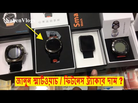 Smartwatch Shop In Bd | Buy Cheapest Smartwatch & Fitness Tracker New Price 2018 In Dhaka