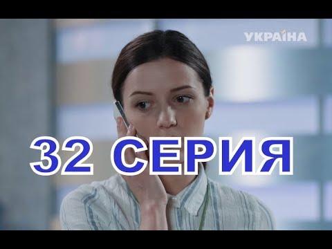 КОЛЬЦО С РУБИНОМ 32 серия Анонсы 32 и 33 серий, Обручка з рубіном