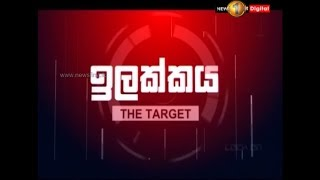 Ilakkaya Sirasa TV 03rd December 2018