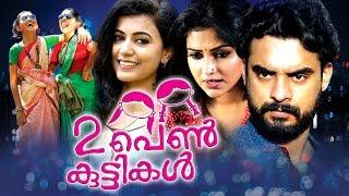 Randu Penkuttikal Malayalam Full Movie 2016 # Amala Paul,Tovino Thomas #Latest Malayalam Movie 2016