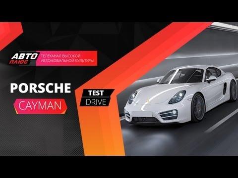 Тест-драйв Porsche Cayman 2013