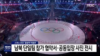 평창 남북 단일팀·공동입장 '올림픽 유산'