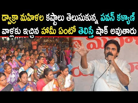 JanaSena Chief Pawan Kalyan About Dwakra Mahilalu Problems || Dwakra Mahilalu || AP JanaSena Party