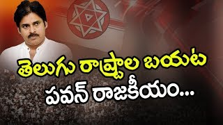 Pawan Kalyan to Meet Janasena Followers in Chennai Tomorrow | NTV